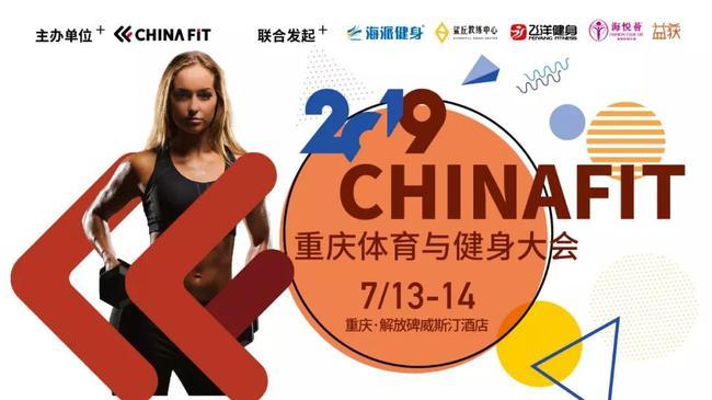 倒计时15天 2019CHINAFIT重庆体育与健身大会