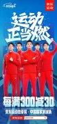 京东运动助力中国国家游泳队荣耀出征 以专业精神推动全民健身运动蓬勃发展
